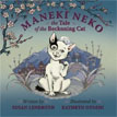 *Maneki Neko: The Tale of the Beckoning Cat* by Susan Lendroth, illustrated by Kathryn Otoshi